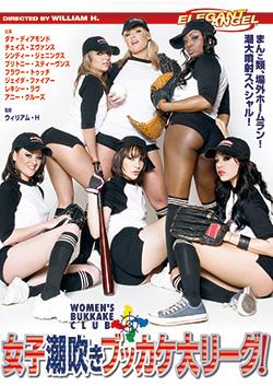 DSD258 | 女子潮吹きブッカケ大リーグ! Women's Bukkake Club