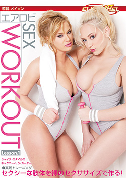 エアロビSEX WORKOUT Lesson.1