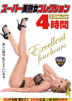 DSD313 | スーパー美熟女コレクション エクセレント 4時間
