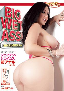 BIG WET ASS! ~濡れヌレ巨尻アナル~