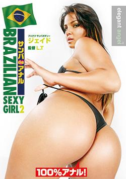 BRAZILIAN SEXY GIRL2 ~サンバdeアナル~