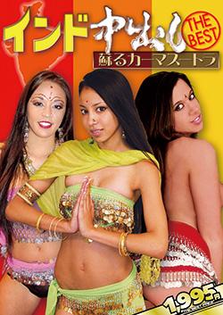 DSD393 | インド中出し THE BEST ~蘇るカーマスートラ~