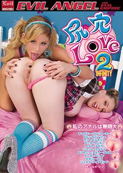 尻穴LOVE 2 INFINITY