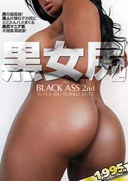 黒女尻2 ~The BLACK ASS 2nd~