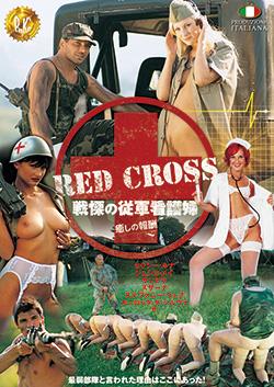 DSD450 | RED CROSS 戦慄の従軍看護婦 ~癒しの報酬~