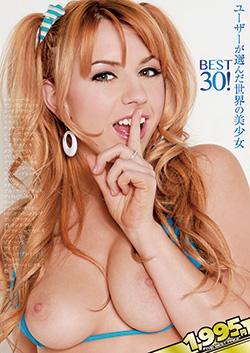 DSD452 | ユーザーが選んだ世界の美少女 BEST30!