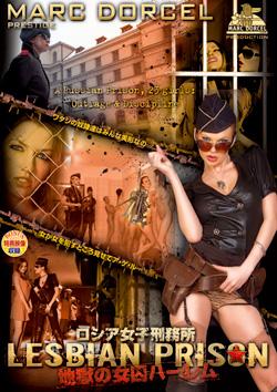 DSD459 | LESBIAN PRISON ロシア女子刑務所 〜地獄の女囚ハーレム〜