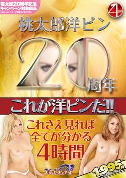 DSD504 | 桃太郎洋ピン20周年 これが洋ピンだ!! これさえ見れば全てが分かる4時間