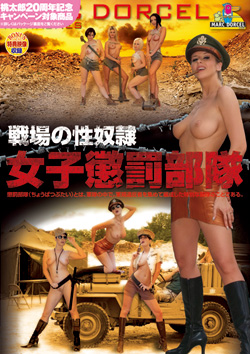 DSD511 | 戦場の性奴隷 女子懲罰部隊