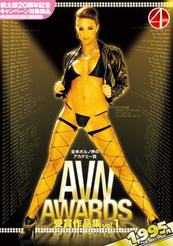 全米ポルノ界のアカデミー賞 AVN AWARDS 受賞作品集 vol.1