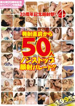 発射直前から50人ノンストップ顔射パレード!!