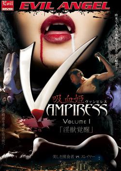 吸血姫 Vampiress VOLUME 1「淫獣覚醒」〜美しき捕食者VSスレイヤー〜