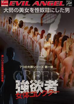 DSD584 | 強欲者 女体コレクター ~大勢の美女を性奴隷にした男~