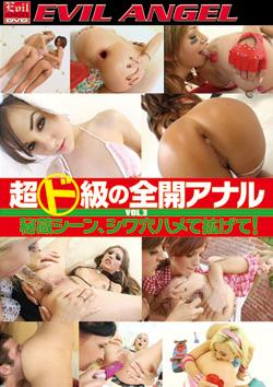 超ド級の全開アナル vol.3 ~秘蔵シーン、シワ穴ハメて拡げて!~
