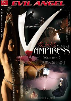 吸血姫 Vampiress VOLUME 2「復讐の執行者」 ~最凶吸血鬼VS警官~