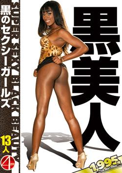 DSD604 | 黒美人 ~黒のセクシーガールズ~
