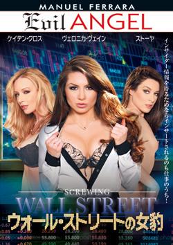 ウォール・ストリートの女豹