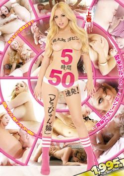 DSD641 | 桃太郎洋ピン「どっぴゅん編」5時間50連発!