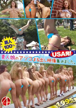 DSD644 | USA発!素人娘のアソコまる出し映像集めました。