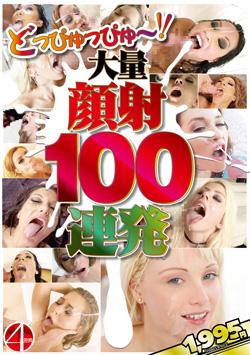 どっぴゅっぴゅ~!!大量顔射100連発!!