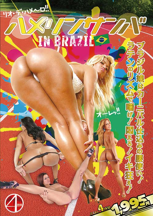 ハメリンサンバinブラジル ラテンのリズムで喘げ!悶えろ!イキ狂え!