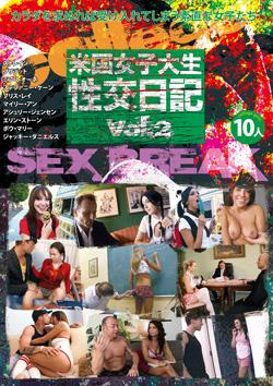 DSD715 | 米国女子大生性交日記 vol.2