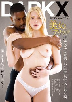 美女とアナル 黒デカチンが美しい白尻に挿入される時