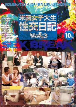 米国女子大生性交日記 vol.3
