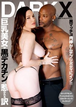 DSD732 | 巨乳美女が黒デカチンに惹かれる訳 黒マッチョ肉棒がムチプリボディにイン!!