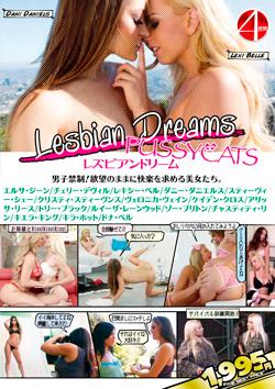 DSD746 | レズビアンドリーム PUSSYCATS