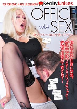 OFFICE SEX! 凄くセクシーなOLが誘ってきたら… vol.4