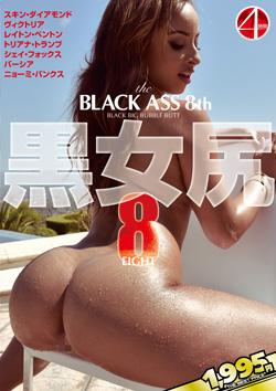DSD788 | 黒女尻8