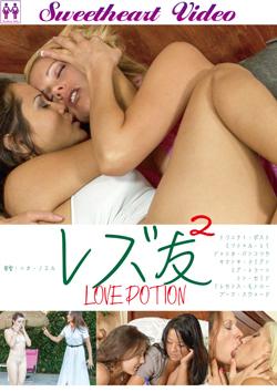 レズ友2 LOVE POTION