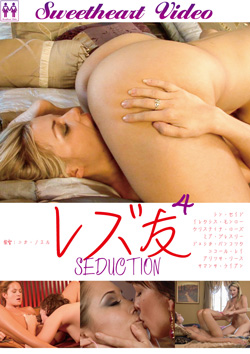 レズ友4 SEDUCTION