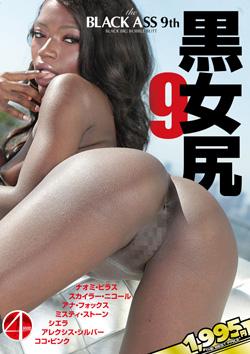 DSD810 | 黒女尻9