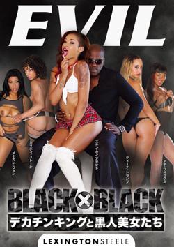 BLACK×BLACK デカチンキングと黒人美女たち