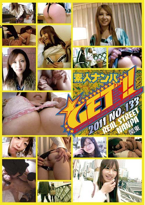 DSS133 | GET 2011 No.133