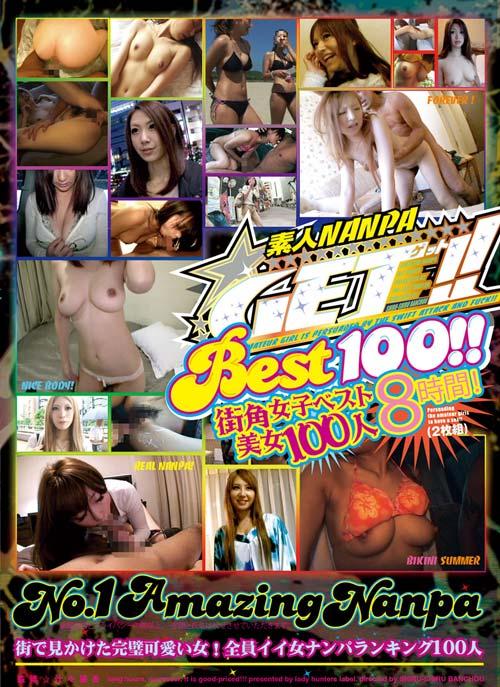 GET Best 100 素人ナンパ 8時間 2枚組