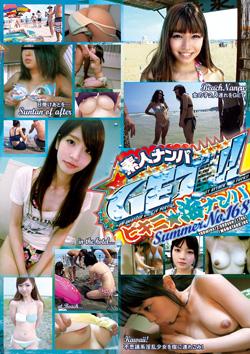 GET!! 素人ナンパ 2014 ビキニ★海ナンパ