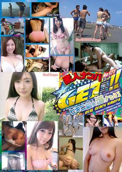 素人ナンパ GET!! No.177 ビキニ編 海ナンパ