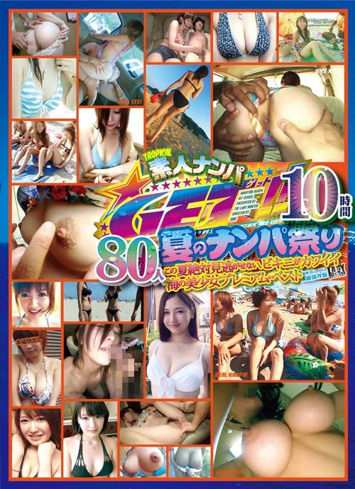 GET!!! 素人ナンパ80人10時間 夏のナンパ祭り この夏絶対見逃がせない、ビキニがカワイイ海の美少女プレミアム・ベスト