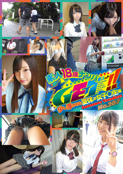 DSS207 | 素人18歳ナンパ GET!! No.207 少し浮かれた夏休み 女子◯生編