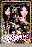 DSUI042 | 酔娘伝スペシャルエディション