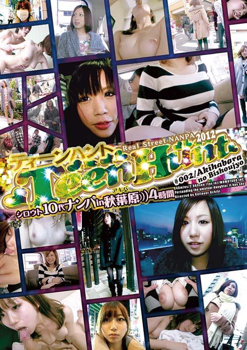 TeenHunt #002/Akihabara