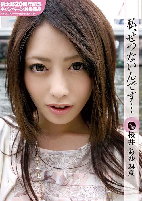 JMD102 | 私、せつないんです…人妻 桜井あゆ 24歳