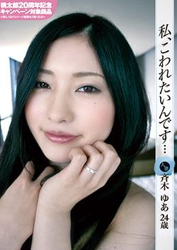 私、こわれたいんです…人妻 斉木ゆあ 24歳
