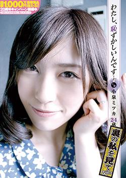 わたし、恥ずかしいんです 人妻 小泉ミツカ 24歳