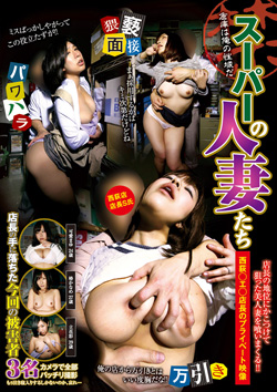 JMD123 | スーパーの人妻たち 西荻◯エ◯店長のプライベート映像 倉庫は俺の性域だ