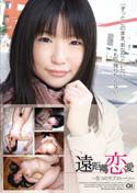 遠距離恋愛〜5つのラブストーリー01