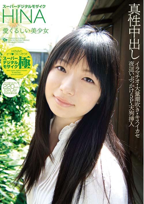 スーパーデジタルモザイク HINA 愛くるしい美少女